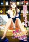 人妻コスプレ喫茶 2 [DVD]