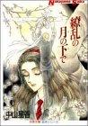 繚乱の月の下で / 中山 星香 のシリーズ情報を見る