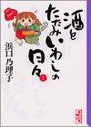 酒とたたみいわしの日々 (1) (講談社漫画文庫)