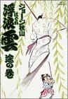 浮浪雲 (21) (ビッグコミックス)
