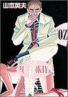 新・のぞき屋 第5集 (ヤングサンデーコミックス)