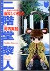 渋柿信介の事件簿―歯なしの探偵 (秋田コミックスサスペリア)
