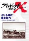 プロジェクトX 挑戦者たち Vol.17 えりも岬に春を呼べ [DVD]