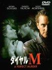 ダイヤルM [DVD]