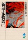 新・平家物語〈2〉 (吉川英治歴史時代文庫)