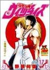 のぞみウィッチィズ 17 (ヤング・ジャンプ・コミックス・スペシャル)