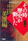 NHKその時歴史が動いた 中国英雄編 / 沖 隆次 のシリーズ情報を見る