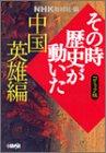 NHKその時歴史が動いた 中国英雄編 (ホーム社漫画文庫)