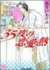35度の恋愛熱 / 高井戸 あけみ のシリーズ情報を見る