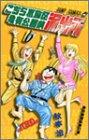こちら葛飾区亀有公園前派出所 第130巻 2002年06月04日発売