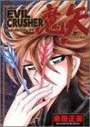 Evil crusher魔矢 (ホームコミックス)