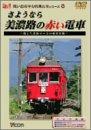 さようなら美濃路の赤い電車~消えた名鉄ローカル線の記録~ [DVD]   (ビコム株式会社)