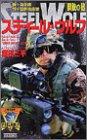 陸上自衛隊対テロ特殊部隊 スティール・ウルフ (歴史群像新書)