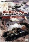 チェチェン・ウォー [DVD]