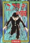 ユフラテの樹―学園SFコミックス (サンデー・コミックス)