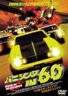 バニシング IN 60 [DVD]