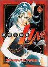 風雲三姉妹Lin3 4 (マガジンZコミックス)