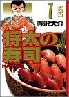 将太の寿司文庫版 全14巻 (寺沢大介)