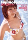 アロハロ! 藤本美貴 [DVD] / 藤本美貴 (出演)