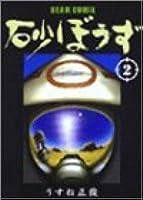 砂ぼうず 2巻 (Beam comix)