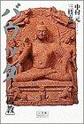 バウッダ―仏教