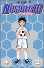 Number 10 (ジャンプコミックス)