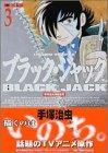 DX版 ブラック・ジャック(3) (手塚治虫漫画全集)