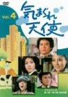 気まぐれ天使 4 [DVD]