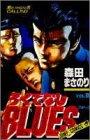 ろくでなしBLUES (Vol.8) (ジャンプ・コミックス)