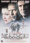 バイオ・ディザスター [DVD]