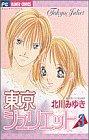 東京ジュリエット (3) (少コミフラワーコミックス)