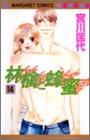 林檎と蜂蜜 14 (マーガレットコミックス)