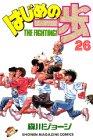 はじめの一歩 第26巻 1995年01月10日発売