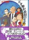 天才柳沢教授の生活 (6) (講談社漫画文庫)