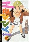 Happy! (12) (ビッグコミックス)