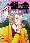 銀と金—恐怖の財テク地獄変 (5) (アクションコミックス・ピザッツ)