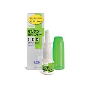 『ザジテンAL鼻炎スプレー 8mL』 【医薬品、花粉症】くしゃみ・鼻水・鼻づまりに