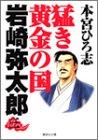 猛き黄金の国岩崎弥太郎 (3)