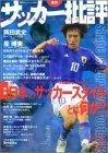 サッカー批評 (Issue24(2004))
