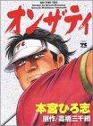 オン ザ ティ (ヤングチャンピオンコミックス)