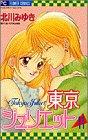 東京ジュリエット (11) (少コミフラワーコミックス)