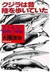 クジラは昔 陸を歩いていた―史上最大の動物の神秘 (PHP文庫)