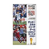 ワールドカップUSA 94 (8) スーパーテクニック(3) ‾サッカースキル・イン・ザ・ゲーム これがトッププレイヤーのスキルだ[VHS]