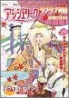 アンジェリークラブラブ通信 (Vol.17)