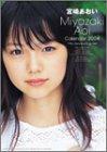 宮崎あおい 2004年度カレンダー
