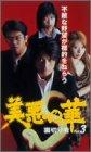 美悪の華 vol.3 裏切り者 [VHS]