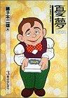 憂夢 3 (ビッグコミックススペシャル)