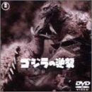 ゴジラの逆襲 [DVD]