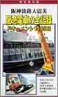 阪神淡路大震災 阪急電車の全記録 ドキュメント1405日 [DVD]