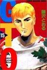echange, troc Tôru Fujisawa - GTO (Great Teacher Onizuka), tome 15
